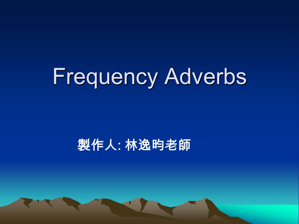 Frequency Adverbs 製作人: 林逸昀老師