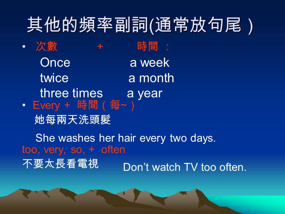 其他的頻率副詞(通常放句尾) Once a week twice a month three times a year 次數 + 時間 :
