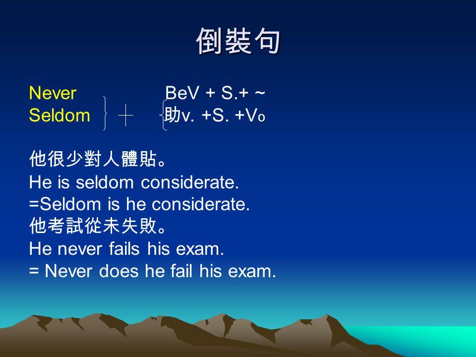 倒裝句 Never BeV + S.+ ~ Seldom 助v. +S. +Vo 他很少對人體貼。