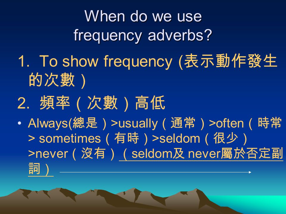 When do we use frequency adverbs