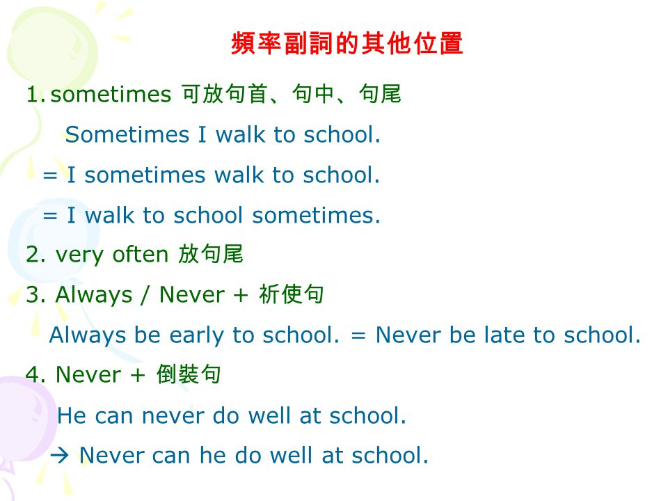 頻率副詞的其他位置 sometimes 可放句首、句中、句尾 Sometimes I walk to school.