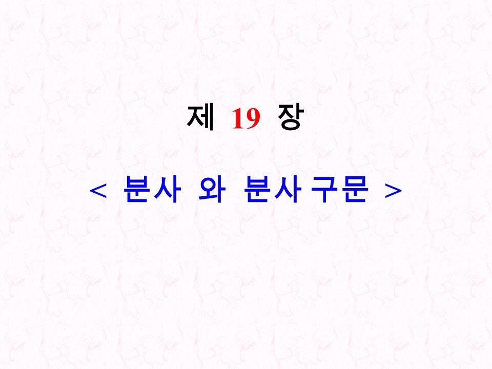 제 19 장 < 분사 와 분사 구문 >