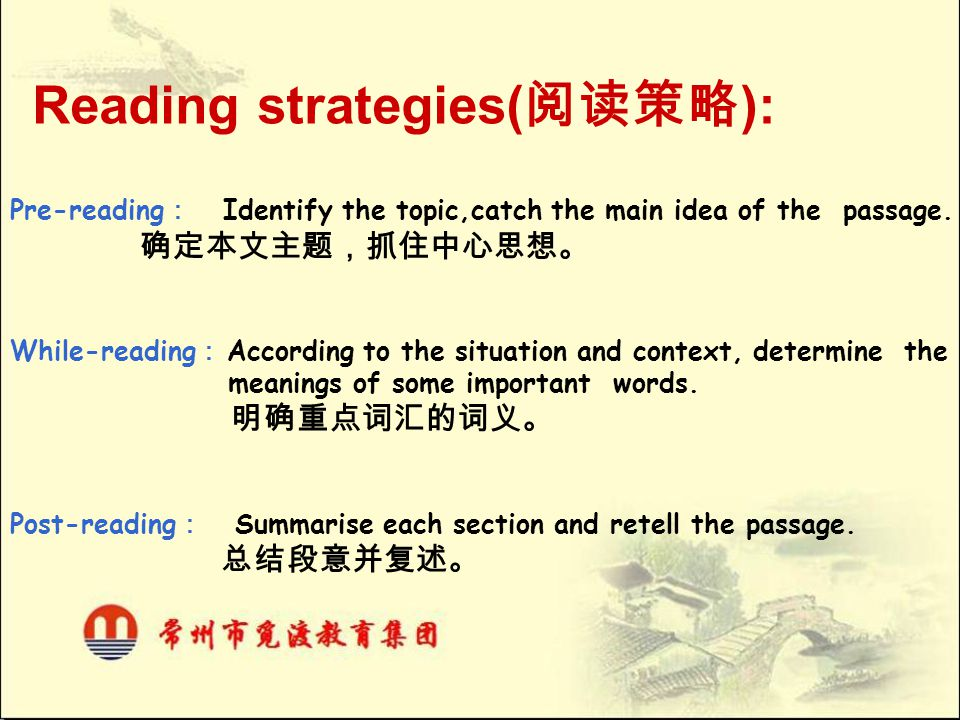 Reading strategies(阅读策略):