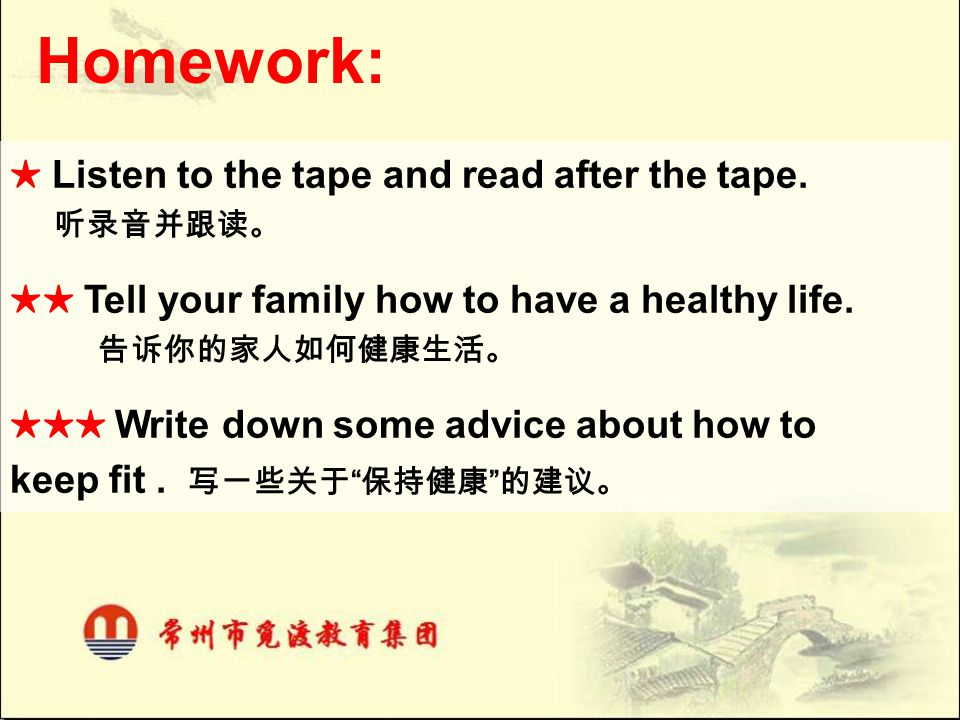Homework: ★ Listen to the tape and read after the tape.