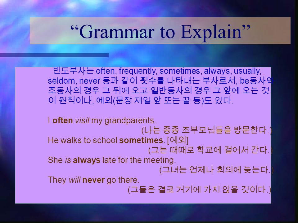 Grammar to Explain 빈도부사는 often, frequently, sometimes, always, usually, seldom, never 등과 같이 횟수를 나타내는 부사로서, be동사와.