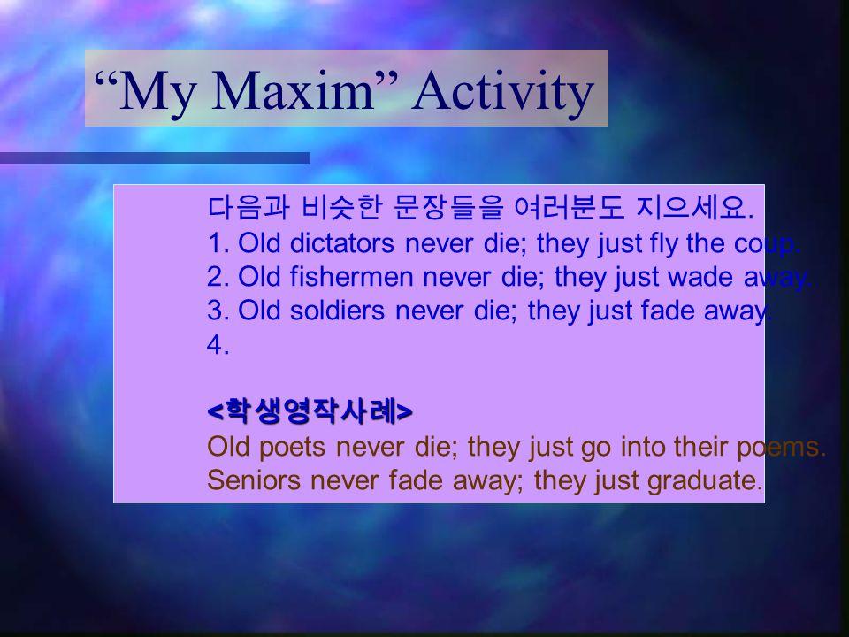 My Maxim Activity 다음과 비슷한 문장들을 여러분도 지으세요.