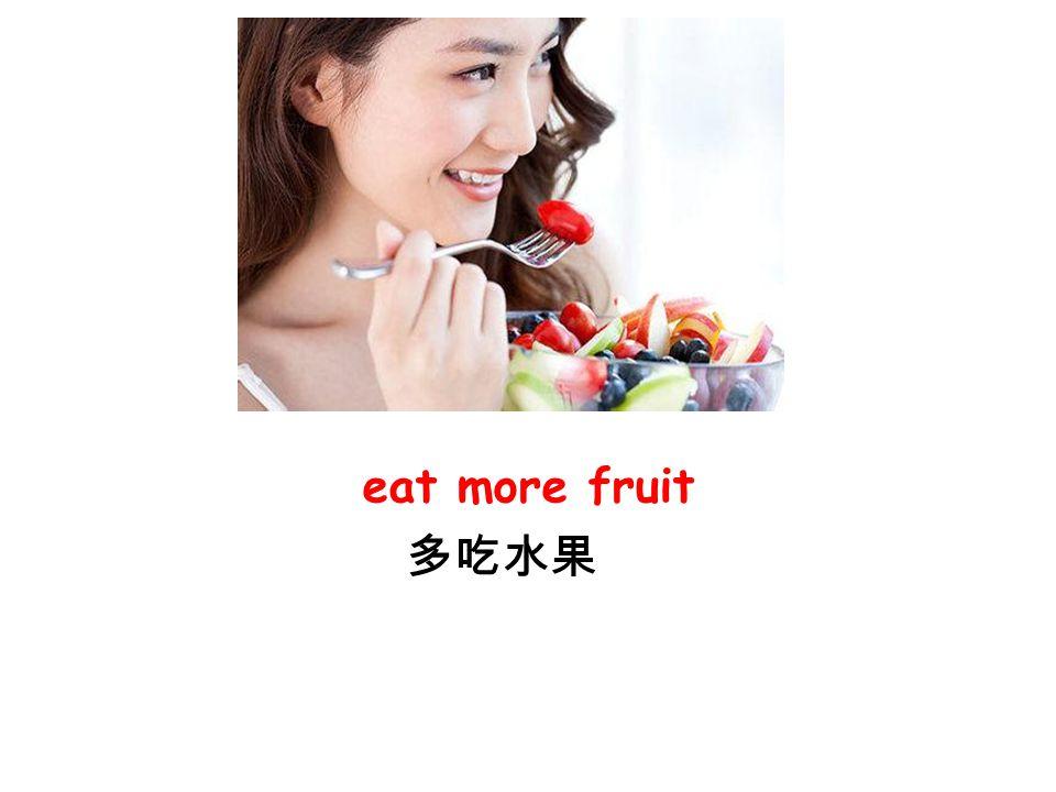 eat more fruit 多吃水果