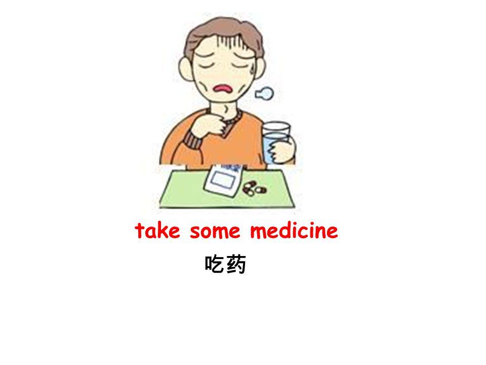 take some medicine 吃药