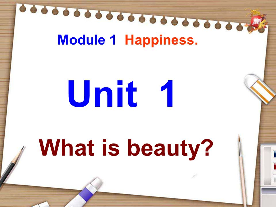 Module 1 Happiness. Unit 1 What is beauty