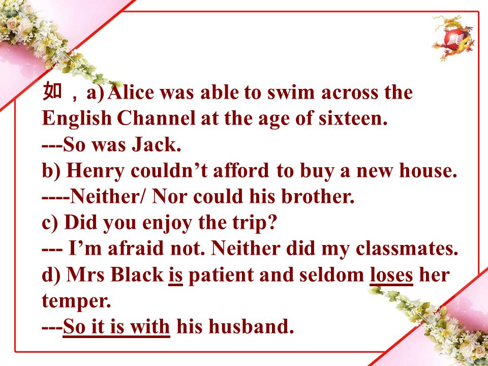 如,a) Alice was able to swim across the English Channel at the age of sixteen.