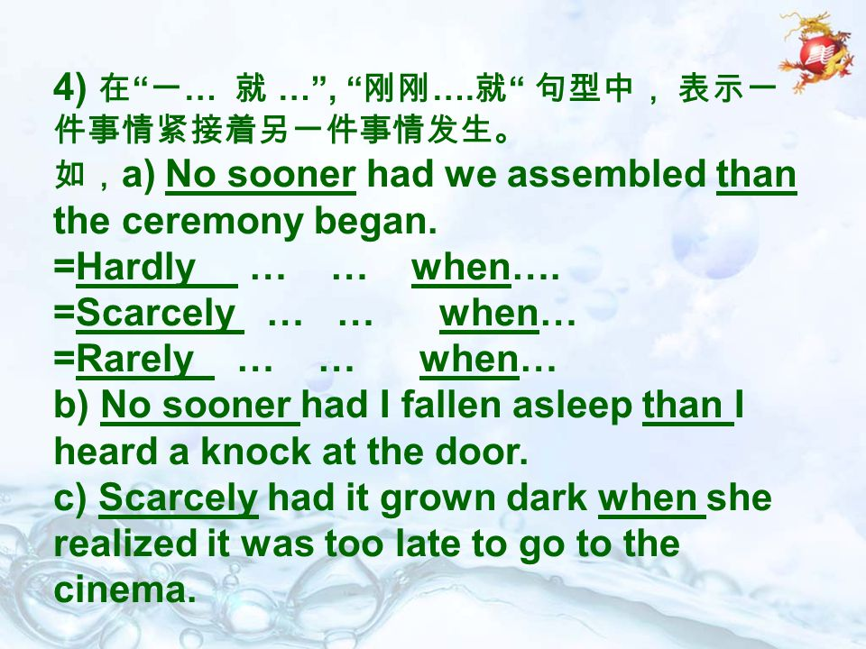 4) 在 一… 就 … , 刚刚….就 句型中, 表示一件事情紧接着另一件事情发生。