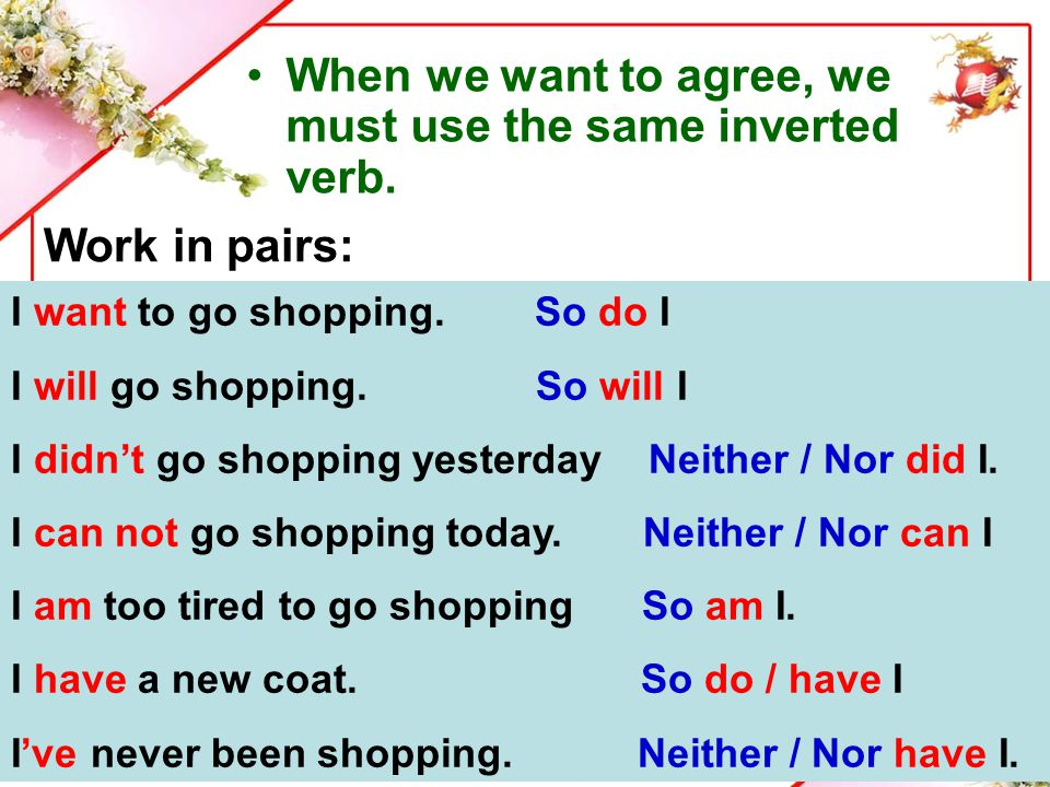 When we want to agree, we must use the same inverted verb.
