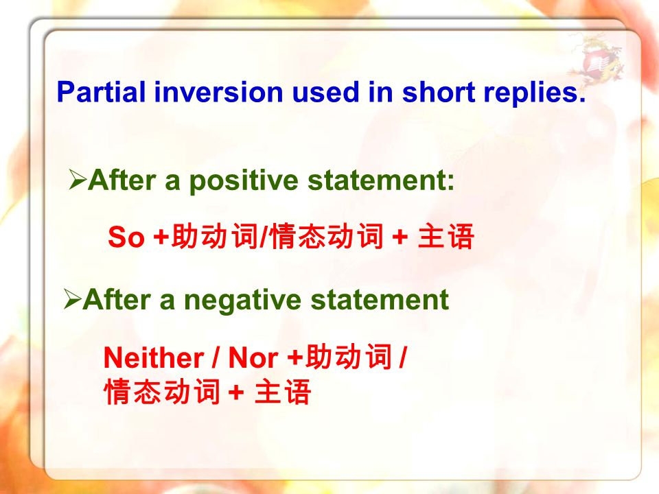 Partial inversion used in short replies.