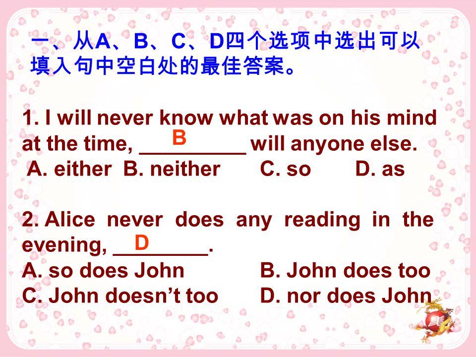 一、从A、B、C、D四个选项中选出可以填入句中空白处的最佳答案。