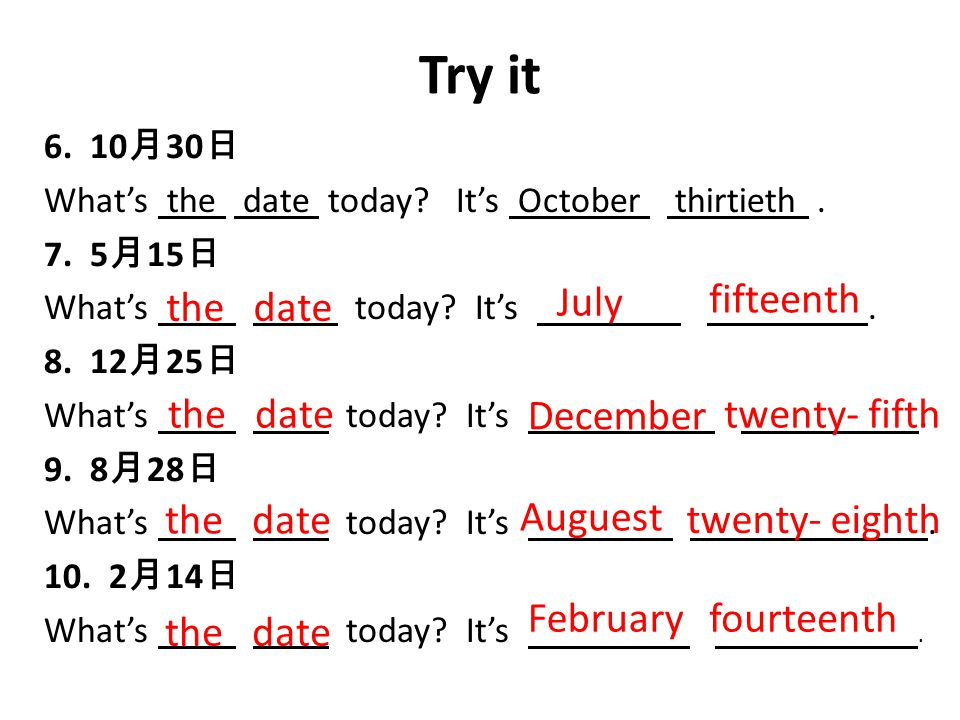 Try it the date July fifteenth the date December twenty- fifth