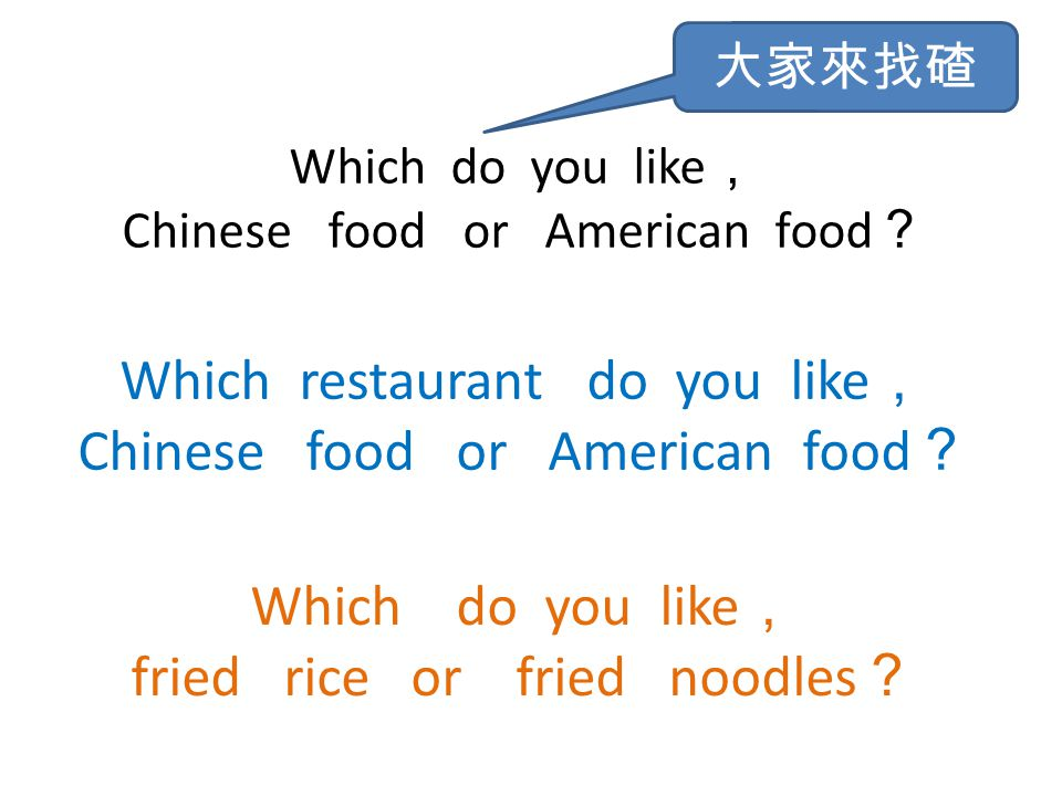 Which do you like, Chinese food or American food?