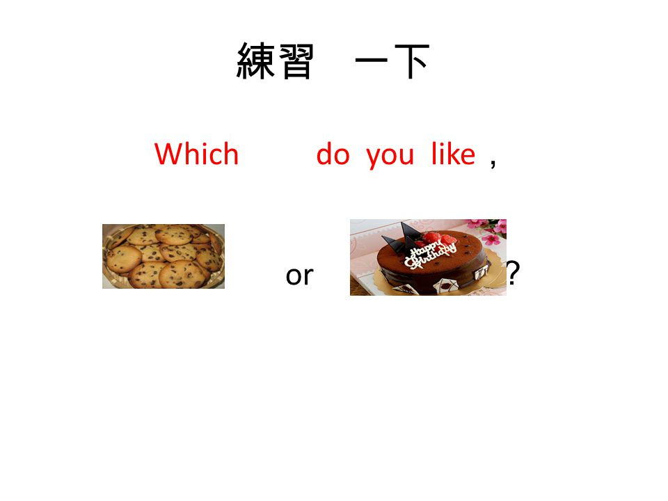 練習 一下 Which do you like, or ?