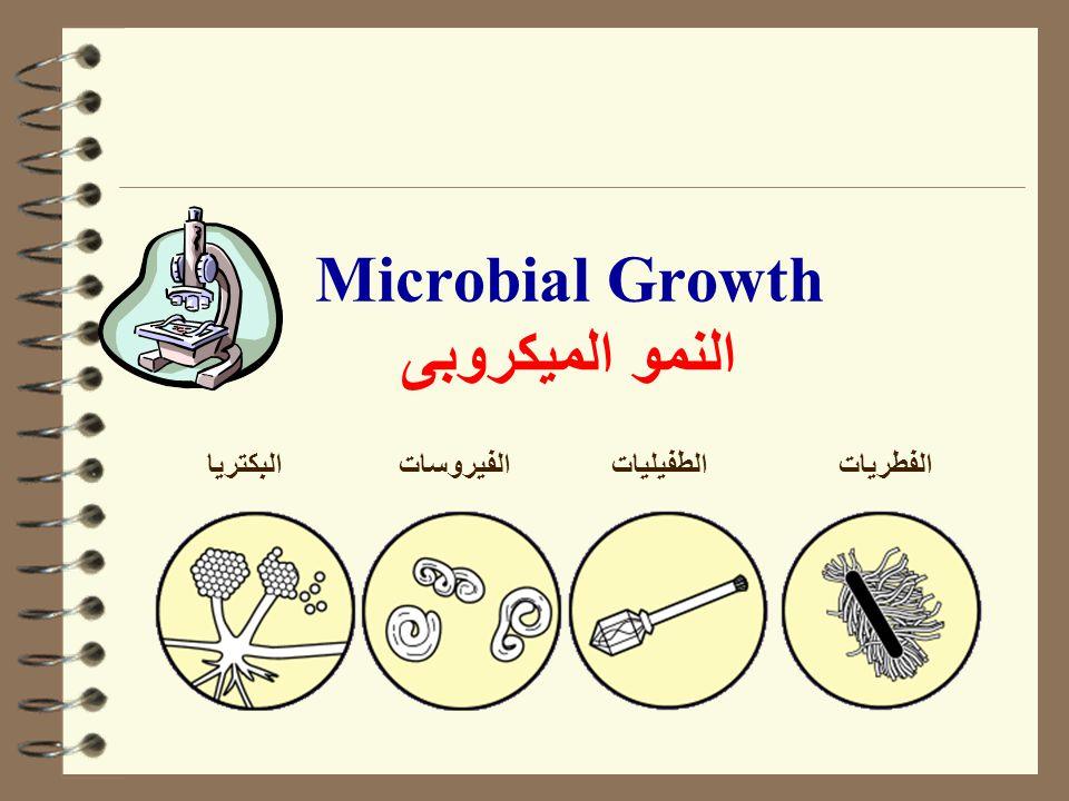 Microbial Growth النمو الميكروبى