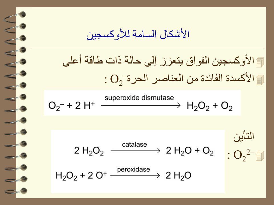الأشكال السامة للأوكسجين