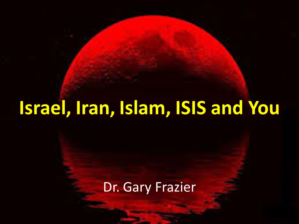 Israel, Iran, Islam, ISIS and You