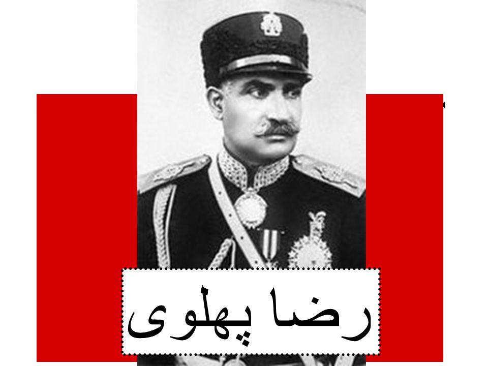 رضا پهلوی 8. Persia (Iran)