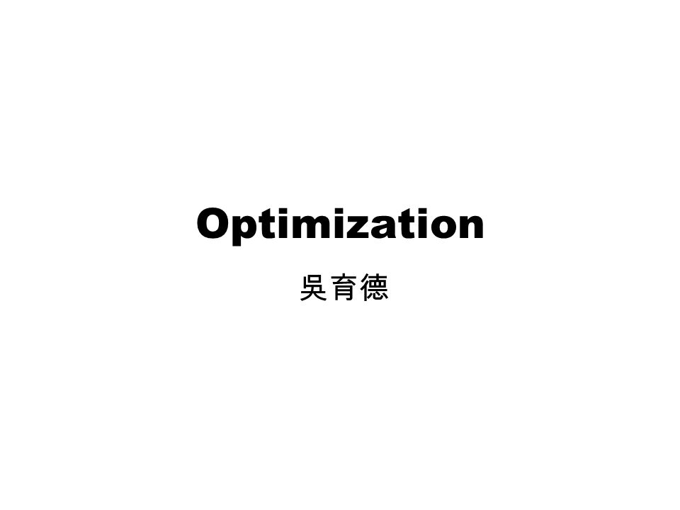 Optimization 吳育德