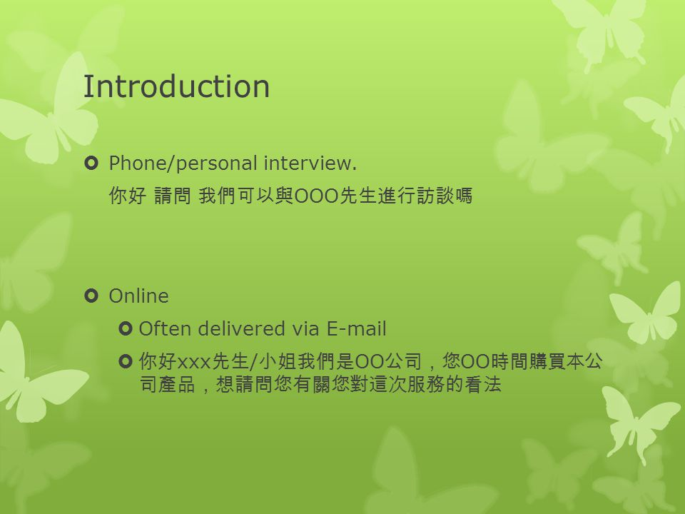 Introduction Phone/personal interview. 你好 請問 我們可以與OOO先生進行訪談嗎 Online
