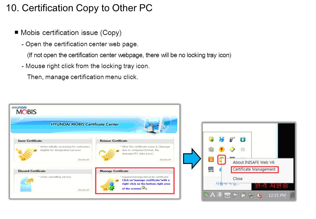 10. Certification Copy to Other PC