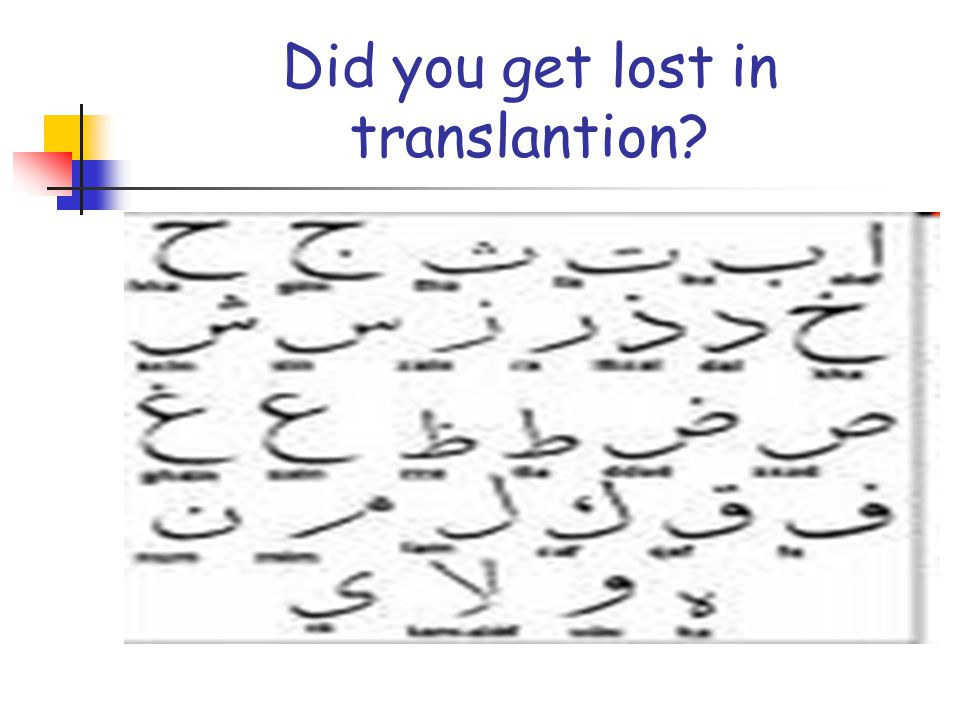 Did you get lost in translantion