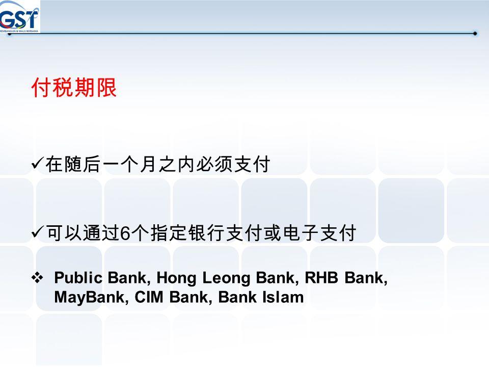 付税期限 在随后一个月之内必须支付 可以通过6个指定银行支付或电子支付