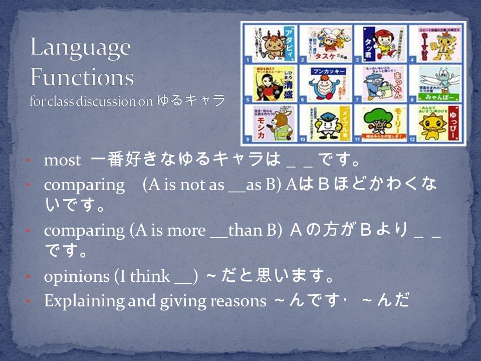 Language Functions for class discussion on ゆるキャラ