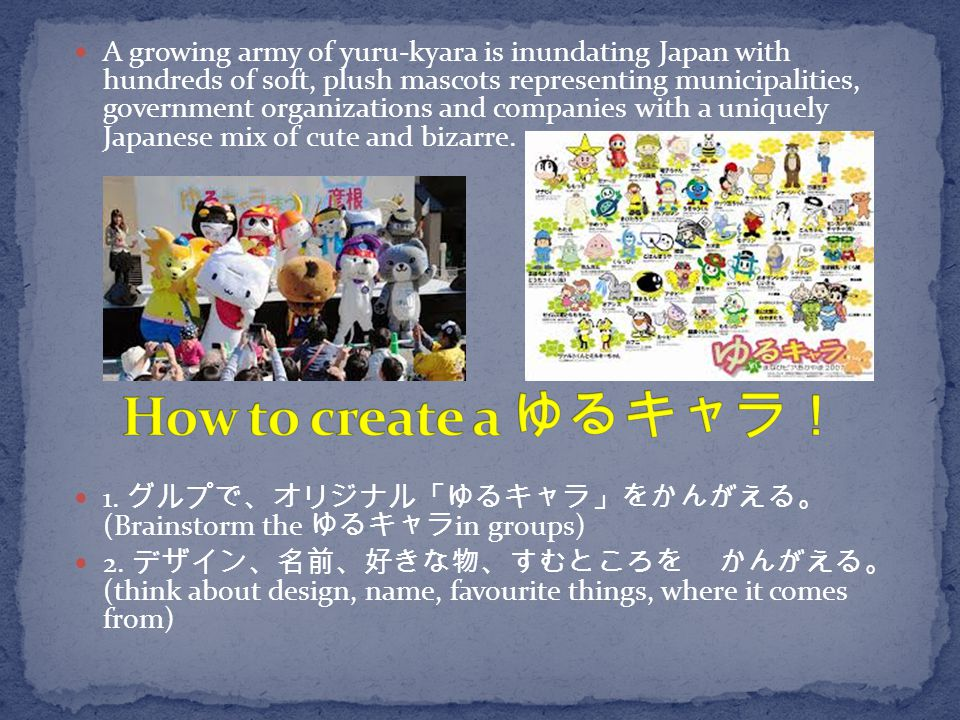 A growing army of yuru-kyara is inundating Japan with hundreds of soft, plush mascots representing municipalities, government organizations and companies with a uniquely Japanese mix of cute and bizarre.