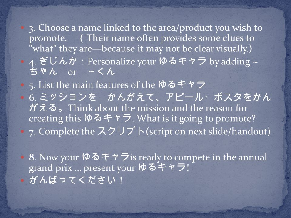 3. Choose a name linked to the area/product you wish to promote