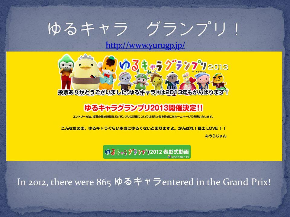 ゆるキャラ グランプリ! http://www.yurugp.jp/