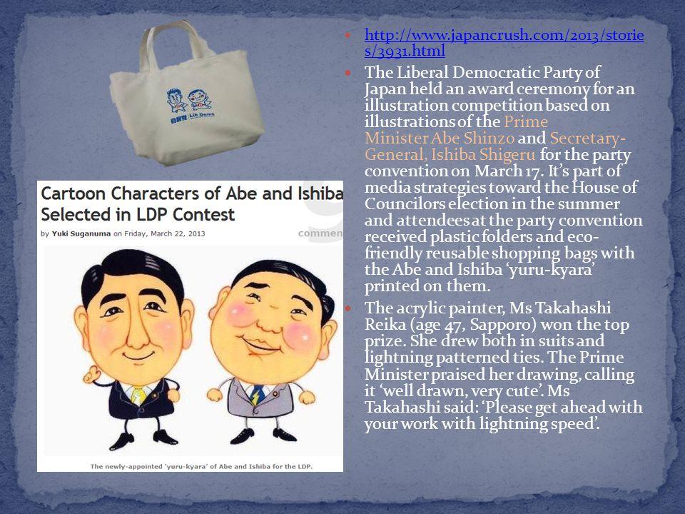 http://www.japancrush.com/2013/storie s/3931.html