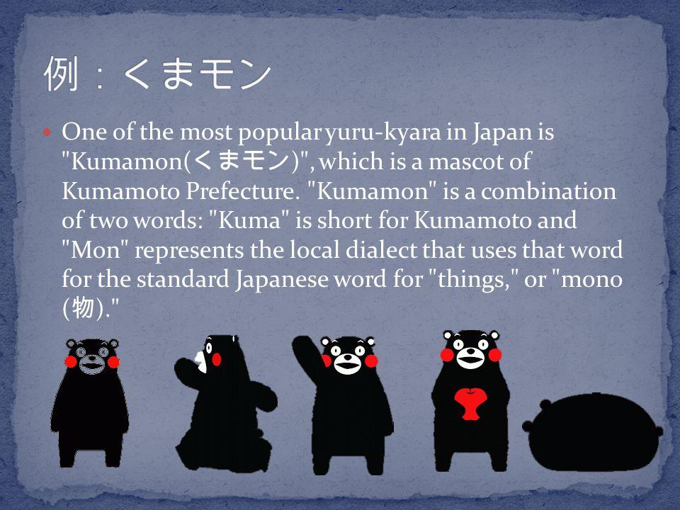 Kumamon standing 例:くまモン.