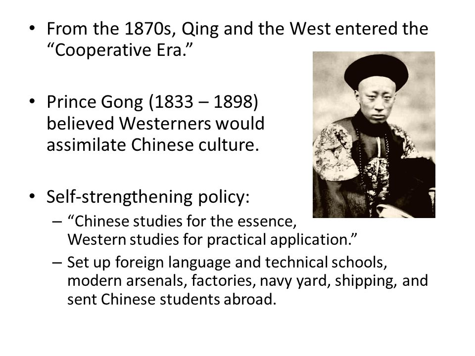 From the 1870s, Qing and the West entered the Cooperative Era.