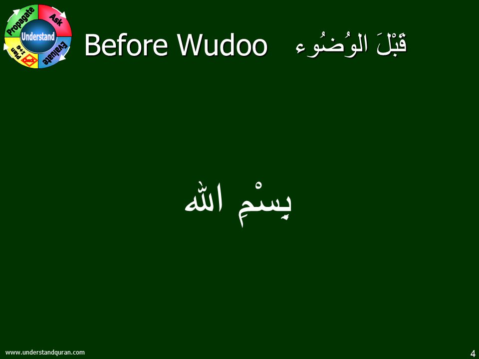 قَبْلَ الوُضُوء Before Wudoo