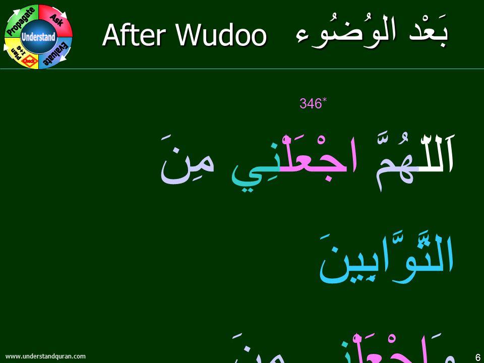 بَعْد الوُضُوء After Wudoo