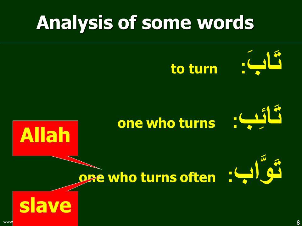 تَوَّاب: one who turns often