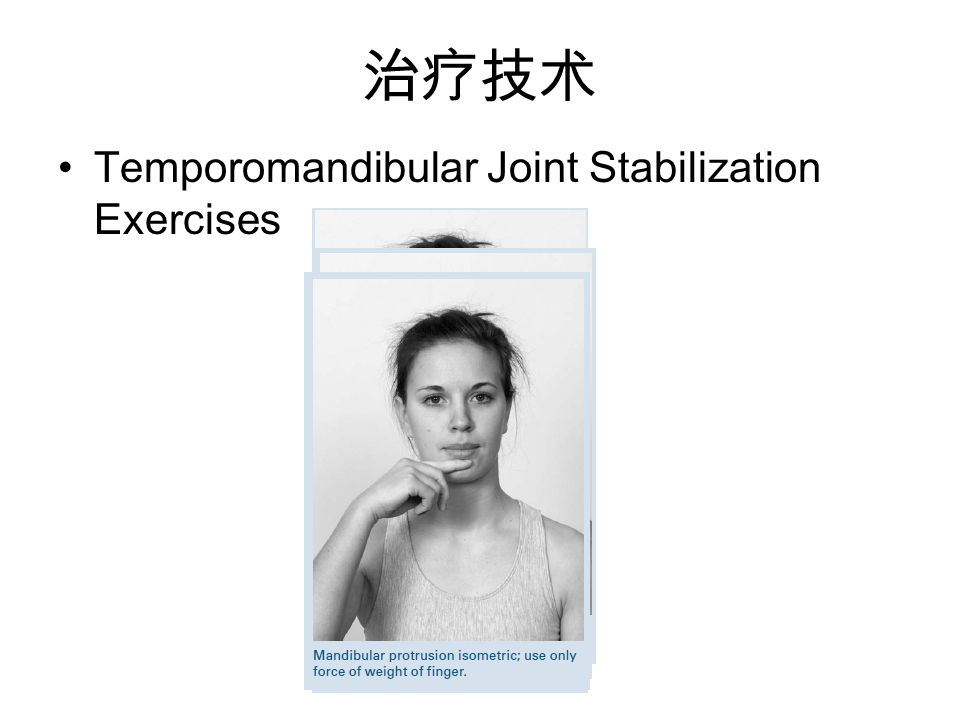 治疗技术 Temporomandibular Joint Stabilization Exercises