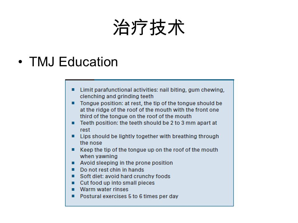 治疗技术 TMJ Education