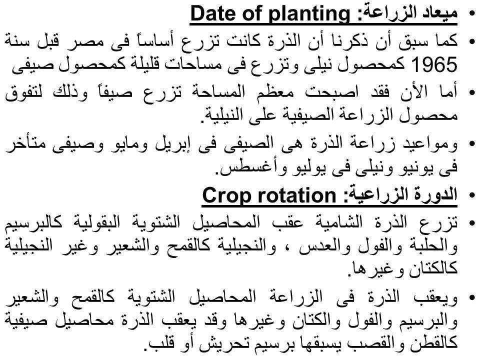 ميعاد الزراعة: Date of planting