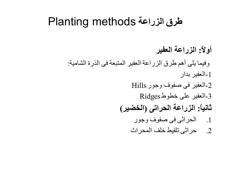 طرق الزراعة Planting methods