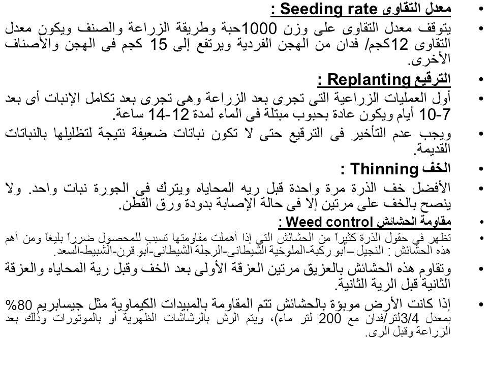 معدل التقاوى Seeding rate :