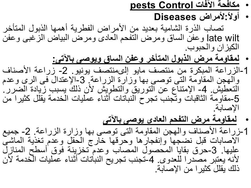 مكافحة الآفاتpests Control