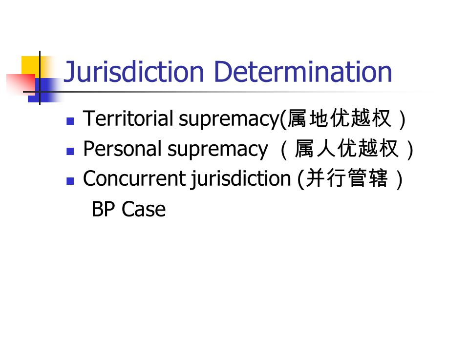 Jurisdiction Determination