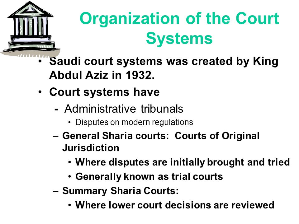 Organization of the Court Systems