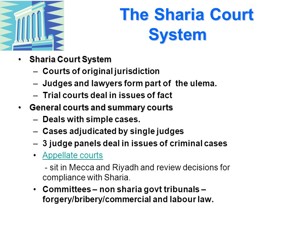 The Sharia Court System