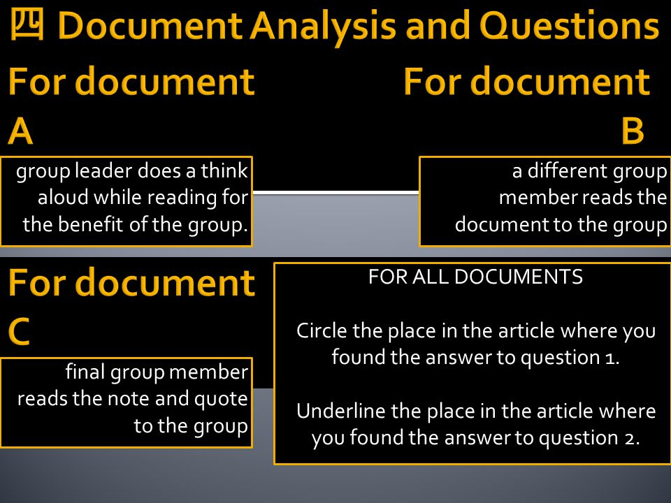 四 Document Analysis and Questions